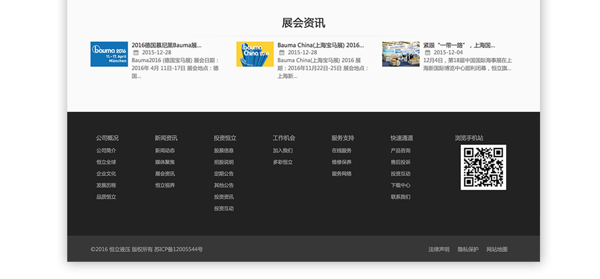 恒立网站设计网站制作