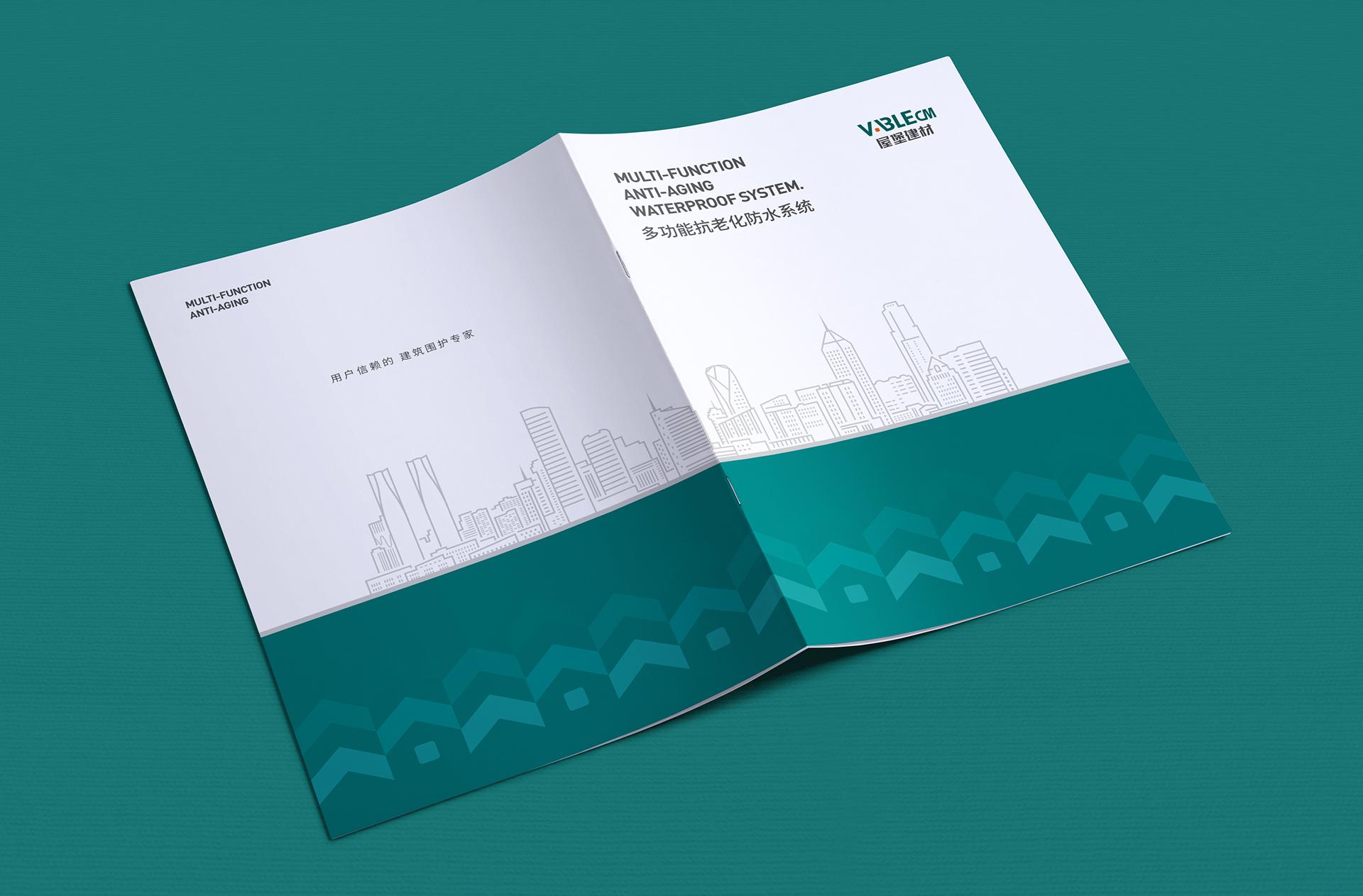屋堡建材品牌设计应用支持画册设计