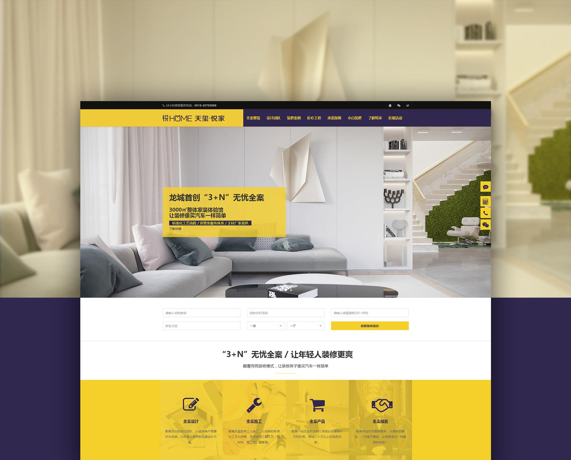 常州天玺装修公司网站设计制作建设